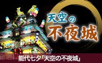 能代七夕「天空の不夜城」公式サイト
