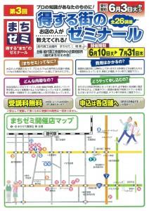 http://noshiro-cci.jp/wp-content/uploads/2014/06/26matizemi.jpg