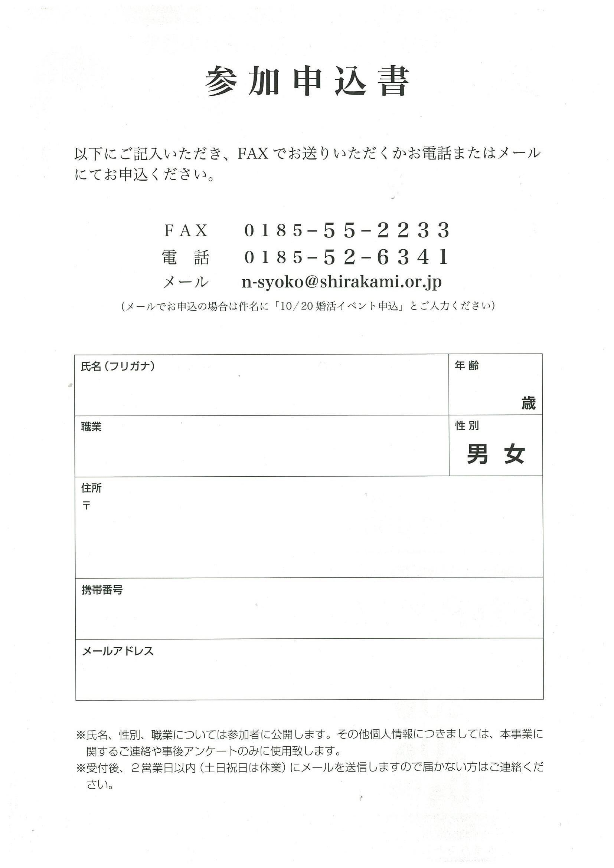 10.20婚活申込