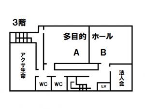 3階見取り図